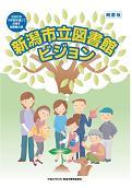 新潟市立図書館ビジョン概要版表紙