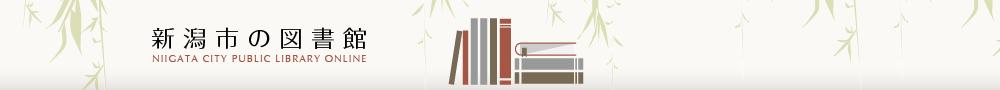 新潟市の図書館