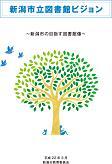 新潟市立図書館ビジョン表紙